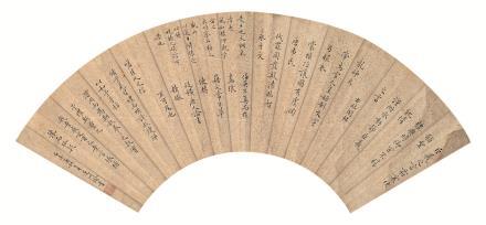 王象瑜(清)书法扇面
