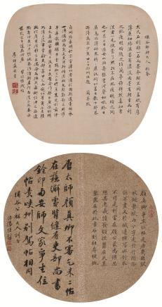 李钟瀛(清)汤恒济(清)书法团扇双挖