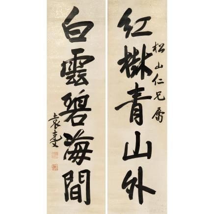 袁克文 (1889-1931) 书法对联