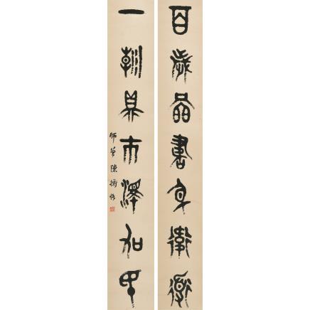 陈师曾 (1876-1923) 书法对联