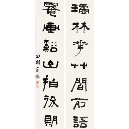 俞樾 (1821-1907) 书法对联