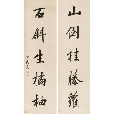 陈嘉言 (1851-1934) 书法对联