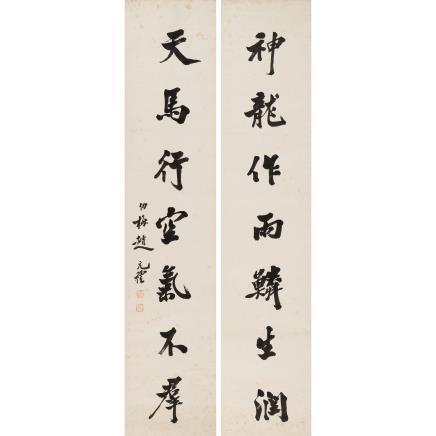 赵元礼 (1868-1939) 书法对联