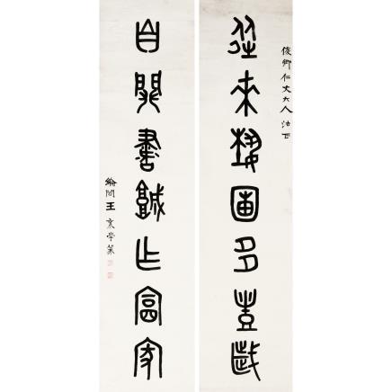 王襄 (1876-1965) 书法对联