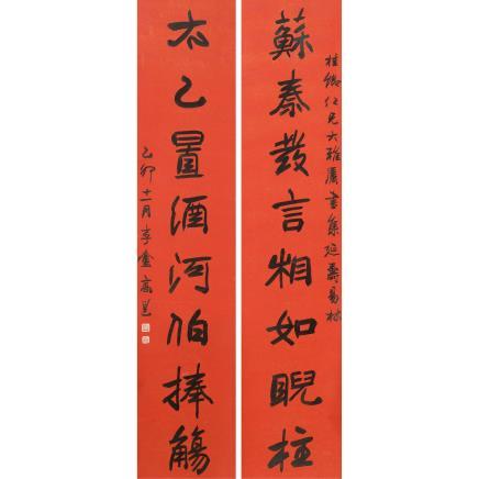 高邕 (1850-1921) 书法对联