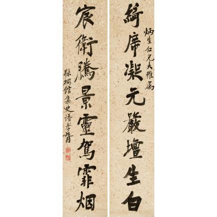 郑孝胥 (1860-1938) 书法对联
