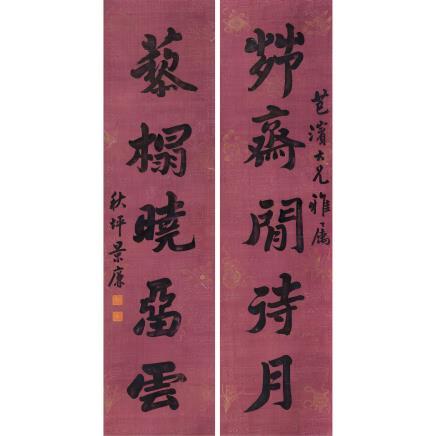 景廉 (1824-1885) 书法五言对联