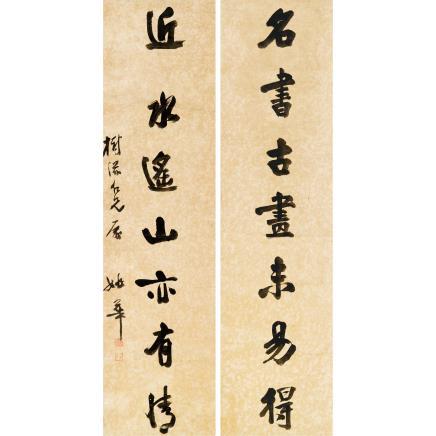 姚华 (1876-1930) 书法对联