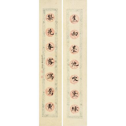 溥儒 (1896-1963) 书法对联