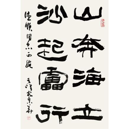 孙其峰 (b.1920) 书法