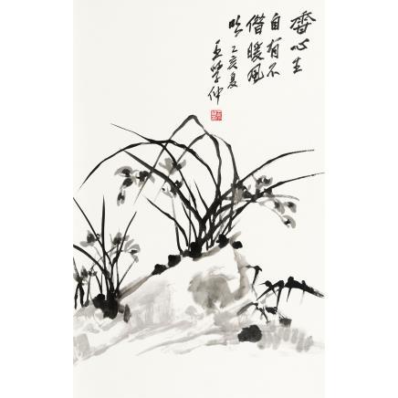 王学仲 (1925-2013) 幽兰香心