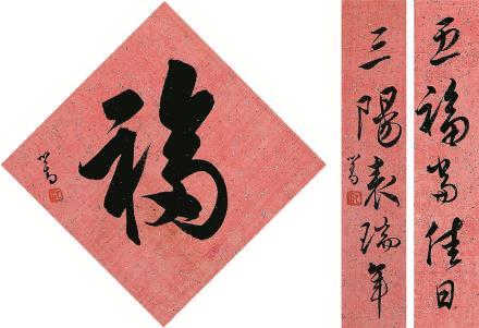 溥儒(1896-1963)福字贺岁对联