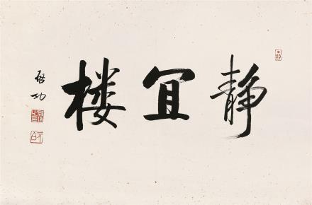啓功(1912-2005)书法