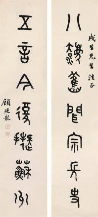 顾廷龙(1904-1998)书法对联