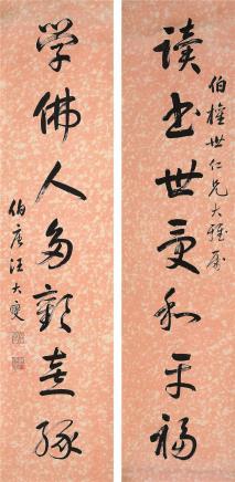 汪大燮(1859-1929)书法对联