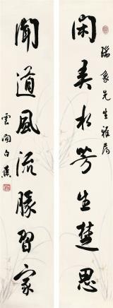 白蕉(1907-1969)书法对联