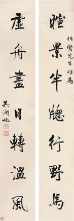 吴湖帆(1894-1968)书法对联