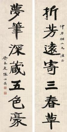张伯英(1871-1949)书法对联
