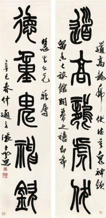 张志鱼(1893-1961)书法对联