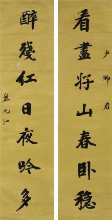 黎元洪(1864-1928)书法对联