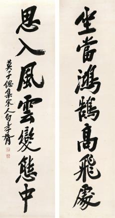 郑孝胥(1860-1938)书法对联