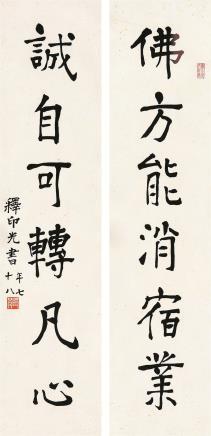 印光(1861-1940)书法对联