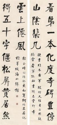 何绍基(1799-1873)书法对联