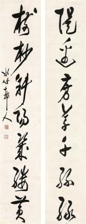 徐世昌(1855-1939)书法对联