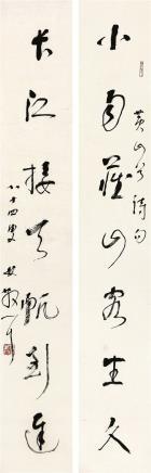 林散之(1898-1989)书法对联