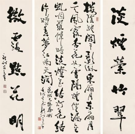 费新我(1903-1992)书法中堂