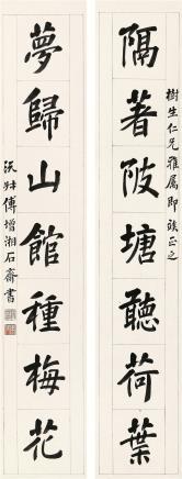 傅增湘(1872-1949)书法对联