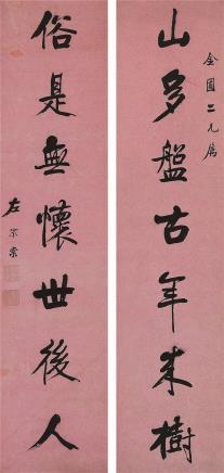 左宗棠(1812-1885)书法对联