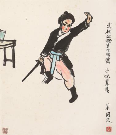 关良(1900-1986)武松