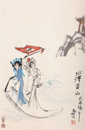 高马得(1917-2007)水漫金山