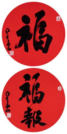 """星云 b.1927?行书""""福""""、""""福报"""""""
