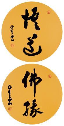 """星云 b.1927?行书""""悟道""""、""""佛缘"""""""