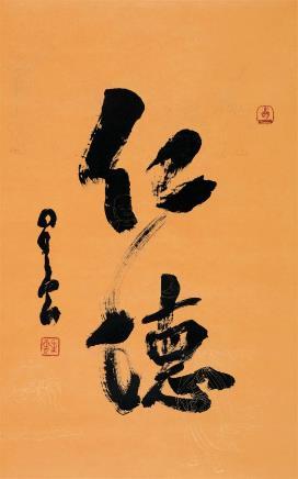 """星云 b.1927?行书""""仁德"""""""