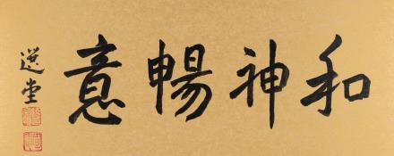 """饶宗颐 b.1917?行书""""和神畅意"""""""
