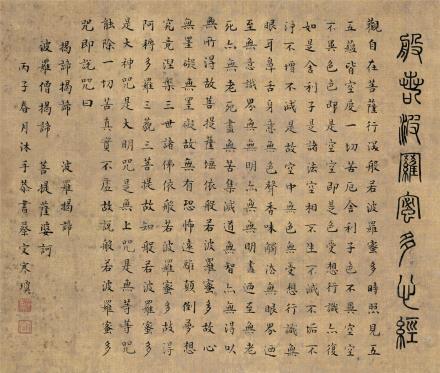 蔡守 1879-1941?