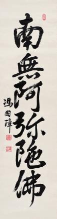 """冯国璋 1859-1919?行书""""南无阿弥陀佛"""""""