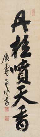 """即非 1616-1671?行书""""丹桂喷天香"""""""
