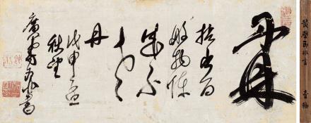"""即非 1616-1671?草书""""丹林"""""""