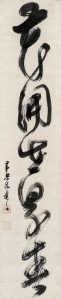 木庵性瑫 1611-1684?