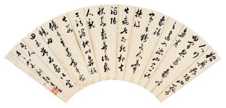 包世臣 1775-1855草书