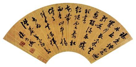 侯方域 1618-1655书法