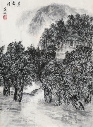 罗铭 1917-2007黄帝陵