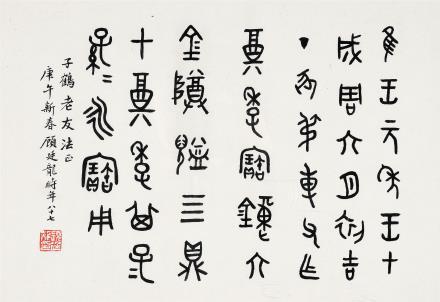 顾廷龙 1904-1998篆书