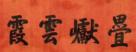 """宣统帝(1906-1961)  行书""""叠巘云霞"""""""