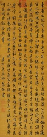 康熙帝(1654-1722)  行书《御制台省箴》