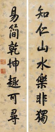 道光帝(1782-1850)  行书七言联